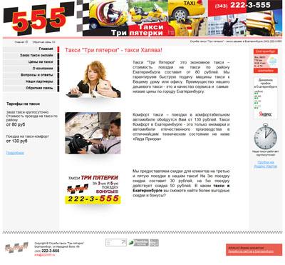 Продвижение сайта такси xrumer-5-full_cracked.rar pass